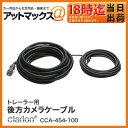 クラリオン トレーラー用モニターケーブル CCA-454-100