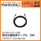 【エントリーで上可能!】クラリオン CC-2011シリーズ用 防水仕様延長ケーブル 5M(Φ4mm) CCA-699-100