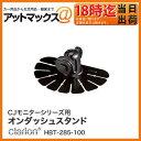 クラリオン CJモニターシリーズ用 オンダッシュスタンド HBT-285-100