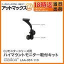 クラリオン CJモニターシリーズ用 ハイマウントモニター取り付けキット LAA-057-110
