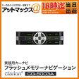 クラリオン 業務用フラッシュメモリーナビゲーション CQ-8003A