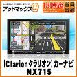 【Clarion クラリオン】カーナビワイド7型VGA AVナビゲーション【NX715】