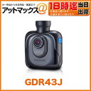 GARMIN ガーミン 【GDR43J】130301 ドライビングレコーダードライブレコーダー スタンドアローン Gセンサー 静止画撮影 地デジ電波干渉対策済高感度GPS搭載フルHDドライビングレコーダー いいよねっと