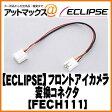FECH111【ECLIPSE】イクリプスフロントアイカメラ 変換コネクタ Z・AVN Liteシリーズカーナビ対応