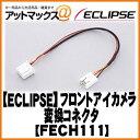 FECH111【ECLIPSE】イクリプス フロントアイカメ...