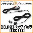 【BEC113】 【ECLIPSE】イクリプスバックアイカメラZ・AVN Liteシリーズカーナビ対応