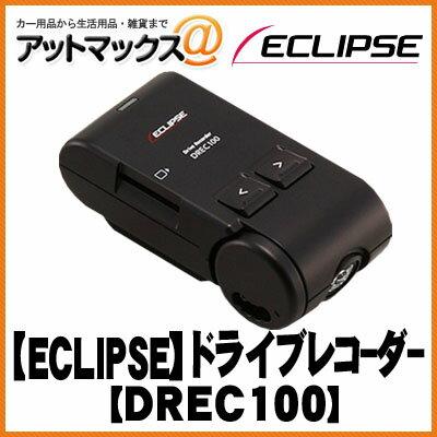 DREC100 【ECLIPSE】 イクリプスカメラ・本体一体型ドライブレコーダー システムアップオプション