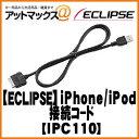 【IPC110】【ECLIPSE】イクリプスiPhone/iPod接続コード(1.0m)システムアップオプション