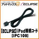 IPC109【ECLIPSE】イクリプスiPod接続コード(2.5m)システムアップオプション