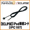 IPC107【ECLIPSE】イクリプスiPod接続コード(2.5m)システムアップオプション