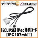IPC107mk2【ECLIPSE】イクリプスiPod接続コード(3.0m)電圧変換BOX付き システムアップオプション