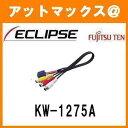 KW-1275A ECLIPSE イクリプス AVNナビ用 ビデオ接続コード 0.3m