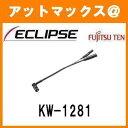 KW-1281 ECLIPSE イクリプス 日産車 純正ラジオ用アンテナ変換コードKW-1281