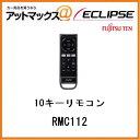 【RMC112】富士通テン ECLIPSE イクリプス10キーリモコン RMC112