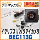 【BEC113G】【ECLIPSE イクリプス 富士通テン】バックアイカメラ汎用RCAタイプ