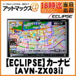 【カードOK!! あす楽18時迄!! 送料無料!!】【ECLIPSE】イクリプス9型大画面カーナビAVN-ZX03i Zシリーズ