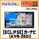 【カードOK!! あす楽18時迄!!】【ECLIPSE】イクリプス7型カーナビ送料無料!! AVN-Z03i Zシリーズ