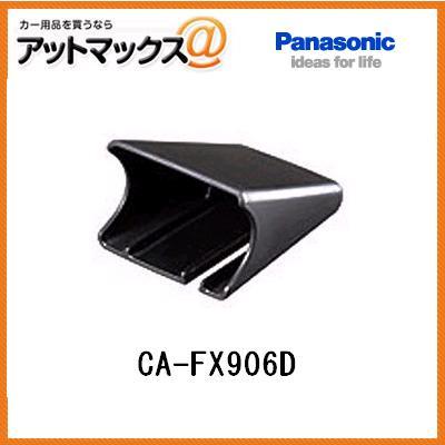 【CA-FX906D】【Panasonic パナソニック】 ETCアンテナ取付ブラケットC…...:ainekusu:10005616