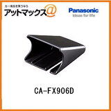 【エントリーで上可能!】CA-FX906D Panasonic パナソニック ETCアンテナ取付ブラケット CA-FX906D