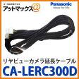 CA-LERC300D Panasonic パナソニック リアビューカメラ延長ケーブル (3m)