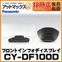 【カードOK!! 明日楽18:00迄!! 送料無料!!】 CY-DF100D パナソニック Panasonic フロントインフォディスプレイ 対応機種 RシリーズCN-R500WD / CN-R500D / CN-R500WD-D / CN-R500D-D / CN-R300WD / CN-R300D
