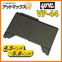 【VP-44】【ヤック YAC】ナビ用バイザー 4.5インチ〜5.8インチ VP-44