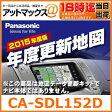 【あす楽18時まで!】 CA-SDL152D 【2015年度版】 パナソニック Panasonic 地図更新キット 年度更新版地図 地図microSDHCカード MP100・200・500・700 / SP300・500・700 シリーズ用