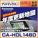 【エントリーでポイント10倍以上可!】【着後レビューを書いて送料無料】 CA-HDL146D 【2014年度版】 パナソニック Panasonic 地図更新キット 年度更新版地図 デジタルマップHDDナビ HDS910.940.960.915.945.965シリーズ用