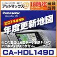 【ご希望の方、送料無料】 CA-HDL149D 【2014年度版】 パナソニック Panasonic 地図更新キット 年度更新版地図 デジタルマップHDDナビ H500/L800.880シリーズ用