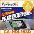 【ご希望の方、送料無料】CA-HDL163D【2016年度版】パナソニック Panasonic 地図更新キット 年度更新版地図 地図データ更新キット【全国】HS400用