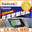 【CA-HDL168D】【2016年度版】パナソニック Panasonic 地図更新キット 年度更新版地図 地図データ更新キット【全国】HW800/HX900用