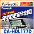【パナソニック】【CA-HDL177D】2017年度版 HDDナビ 全国地図データー更新キット年度更新版地図 (HX1000 HW1000 HX3000用)