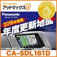 【ご希望の方、送料無料】CA-SDL161D【2016年度版】 パナソニック Panasonic 地図更新キット 年度更新版地図 地図SDHCカード MP50用