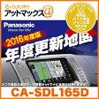 【ご希望の方、送料無料】CA-SDL165D【2016年度版】 パナソニック Panasonic 地図更新キット 年度更新版地図 地図SDHCカードLS710 LS810 S300 S310 R300 R500 Z500 ZU500シリーズ用