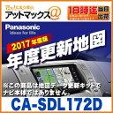 【パナソニック】【CA-SDL172D】2017年度版 全国地図データー更新キット 年度更新版地図 microSDHCメモリーカード(MP100 MP200 MP500 MP700 SP300 SP500 SP700 シリーズ)