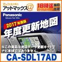 【パナソニック】【CA-SDL17AD】2017年度版 全国地図データー更新キット 年度更新版地図 microSDHCメモリーカード(RX01 RX02 RS0...