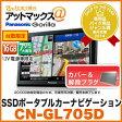 【CN-GL705D】【今なら、専用カバー・解除プラグ付き♪】パナソニック Panasonic ゴリラ SSDポータブルカーナビゲーション(12V車専用)