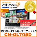 【CN-GL705D】【今なら、解除プラグ付】パナソニック Panasonic ゴリラ SSDポータブルカーナビゲーション(12V車専用)
