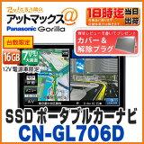 【CN-GL706D】【今なら専用当店オリジナルカバー・解除プラグ付!!】パナソニック Panasonic ゴリラ SSDポータブル カーナビゲーション(12V車専用)(CN-GL705D後継品)