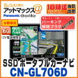 【CN-GL706D】【今なら当店オリジナル解除プラグ付!】パナソニック Panasonic ゴリラ SSDポータブルカーナビゲーション(12V車専用)(CN-GL705D後継品)