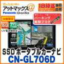 【CN-GL706D】【今なら当店オリジナル解除プラグ付!】パナソニック Panasonic ゴリラ