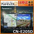 【CN-E205D】【パナソニック Panasonic】7V型ワイドVGAモニター2DIN AVシステムワンセグ/CD内蔵 SSDカーナビステーションCN-E200Dの後継機種cne205d【商品到ご希望の方、送料無料!!】