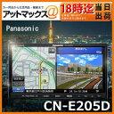 【CN-E205D】【パナソニック Panasonic】7V型ワイドVGAモニター2DIN AVシステムワンセグ/CD内蔵 SSDカーナビステーションCN-E2...