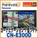 【パナソニック】【CN-E300D】ストラーダ カーナビゲーション7V型ワイド 8GB SSD CN-E205D後継
