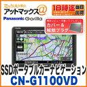 【パナソニック】【CN-G1100VD 専用カバー・解除プラグ付き♪】 ゴリラ SSDポータブルカー