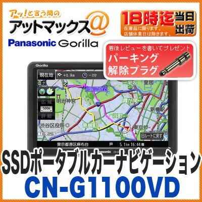 【パナソニック】【CN-G1100VD 解除プラグ付き♪♪】 ゴリラ SSDポータブルカーナビゲーション7インチ 16GB CN-G1000VDの後継