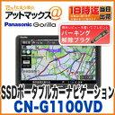【パナソニック】【CN-G1100VD 解除プラグ付き♪♪】 ゴリラ SSDポータブルカーナビゲーシ