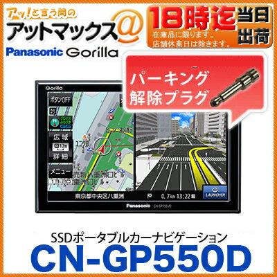 CN-GP550D ゴリラ 【ご希望の方、解除プラグ付き!!】パナソニック ポータブルナビ カーナビ