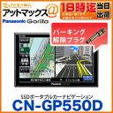 【CN-GP550D】 ゴリラ カーナビ 【今なら、解除プラグ付き♪】パナソニック ポータブルナビカーナビゲーション(CN-G500Dのひとつ前のモデル)