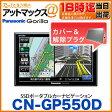 CN-GP550D ゴリラ【ご希望の方、専用カバー・解除プラグ付き!!】 パナソニック Panasonic Gorilla (5V型 ワイドVGA SSDポータブルカーナビゲーション)(CN-GP540D後継品)
